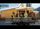 Сибирская отшельница Агафья Лыкова въехала в новый дом, построенный в тайге Хакасии при поддержке бизнесмена Олега Дерипаски