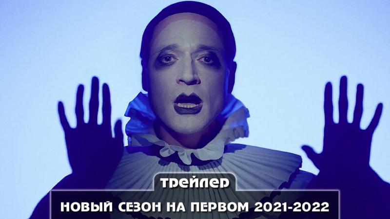 Новый сезон премьер на Первом канале 2021 2022