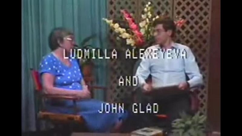 Беседа Джона Глэда с Людмилой Алексеевой