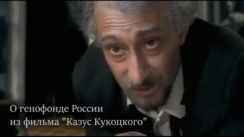 О генофонде России из фильма Казус Кукоцкого