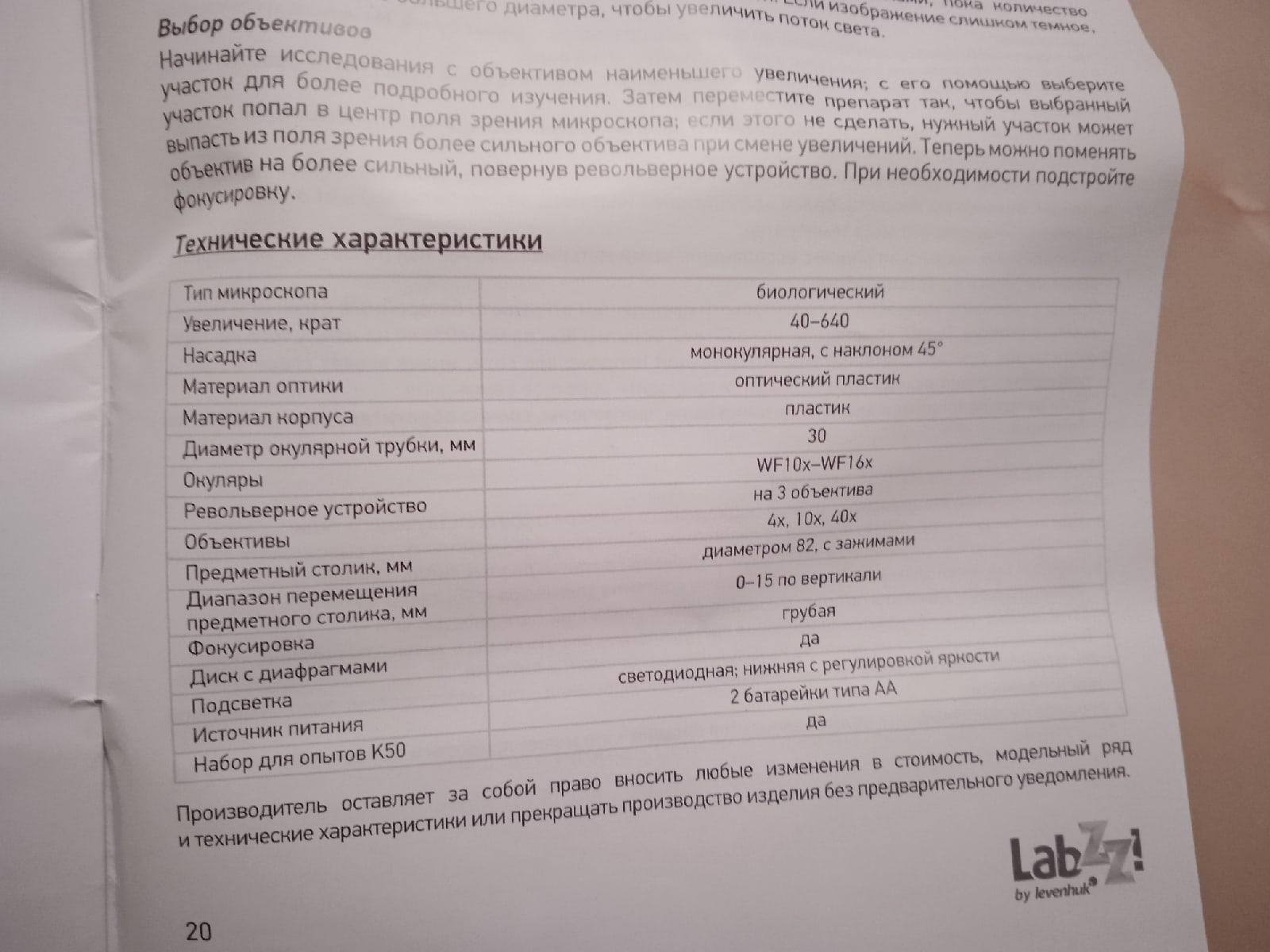 Микроскоп 2000р