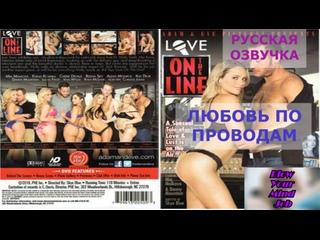 Порно перевод Love On The Line / Любовь по проводам русская озвучка с диалогами