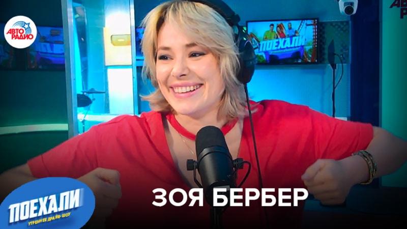 Зоя Бербер новая Анна Николаевна легкость на постельные сцены понимающий муж и дочь актриса