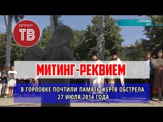 🕯 Митинг-реквием памяти жертв обстрела Горловки 27 июля 2014 года