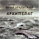 Юрий Уральский - На Уральских на горах (Сказка для взрослых)