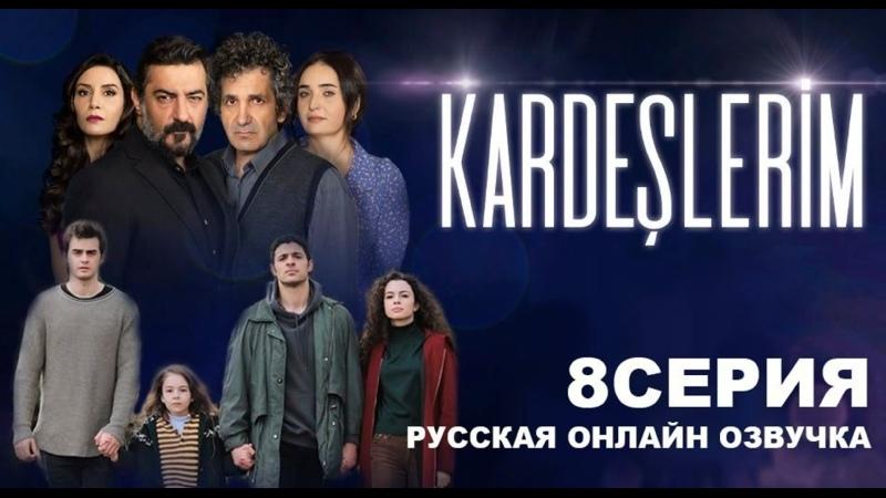 Мои братья и сестры 8 серия Русская озвучка 2 часть