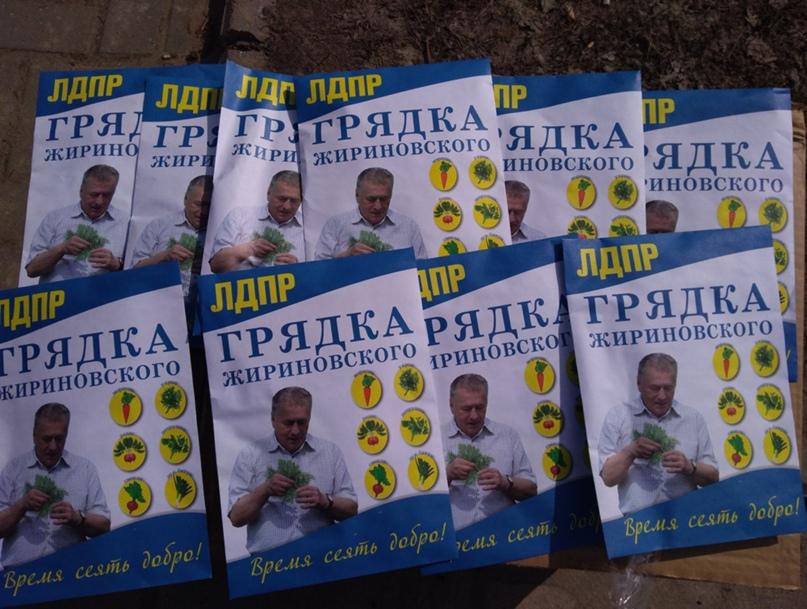 «Грядка Жириновского». Выиграй призы от ЛДПР!