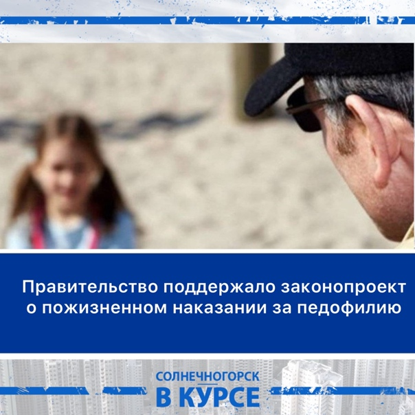 Правительство России официально поддержало законоп...
