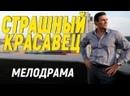 Чрезвычайно интересный фильм залетает обалденно - СТРАШНЫЙ КРАСАВЕЦ Русские мелодрамы новинки 2021