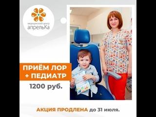 Приём ЛОР+педиатр за 1200 руб.