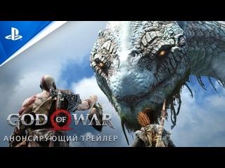 God of War   Анонсирующий трейлер   PC