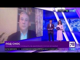 Россиянам будут сообщать об аварийном статусе жилья