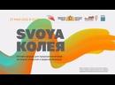 Онлайн-трансляция форума «Svoya колея»