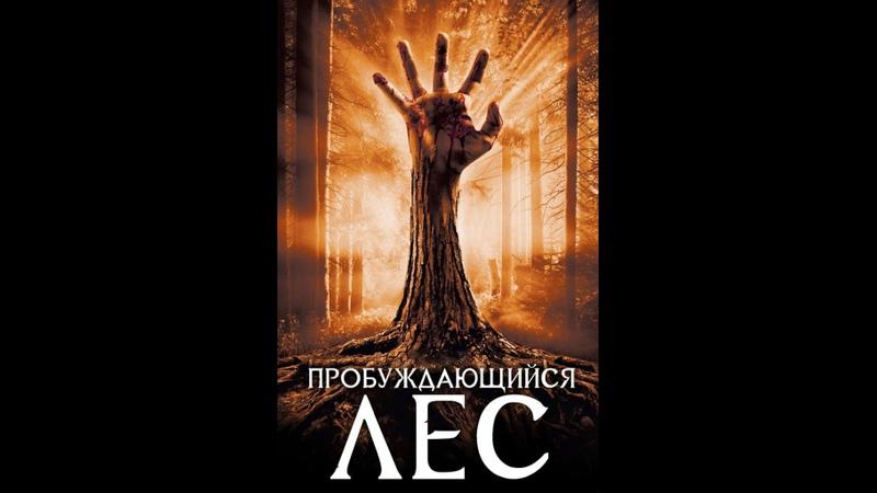 Пробуждающийся лес 2009 г Пробуждающийсялес кино кинобыловремя быловремя ужасы триллер драма