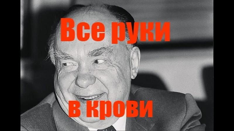 Александр Яковлев Все руки в крови Назад в будущее СССР 2 0