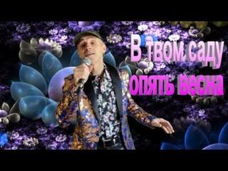 В твоём саду опять весна - Сергей Орлов