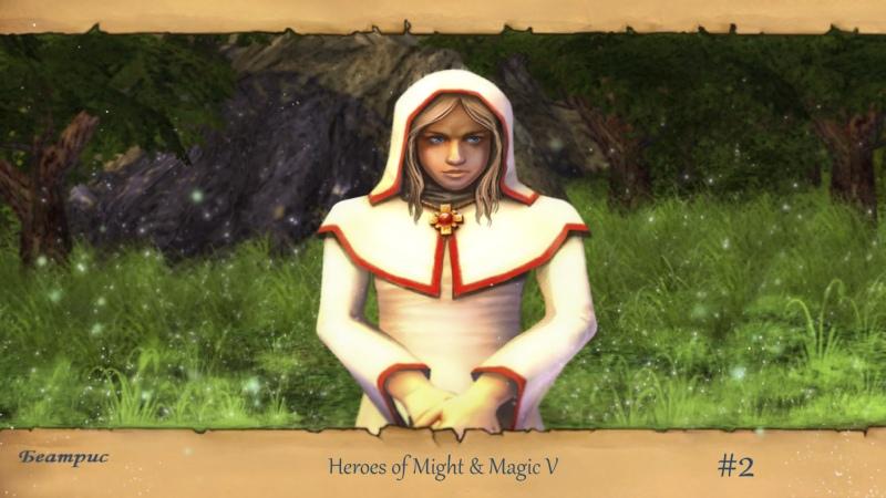 ❖ Heroes of Might Magic V ❖ Беатрис кто она 2