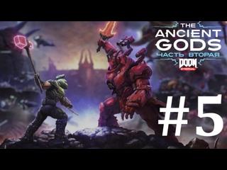 DOOM Eternal: The Ancient Gods - Part Two [Серия 5]