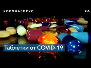 Пероральные препараты для лечения COVID-19 могут появиться уже в конце года