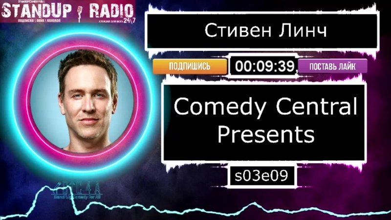 Стендап от Comedy Central Стивен Линч s03e09