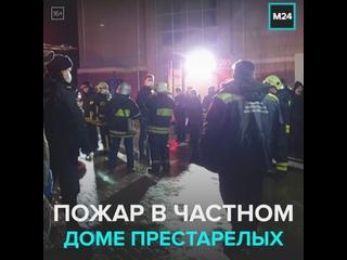 Пожар в доме престарелых — Москва 24