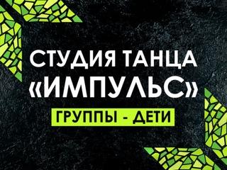 ГРУППЫ ДЕТИ   СТУДИЯ ТАНЦА ИМПУЛЬС   КРОКОДИЛ 2021   ИЖЕВСК  