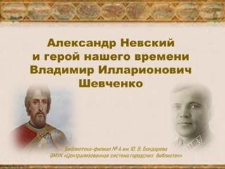 Александр Невский и Владимир Шевченко