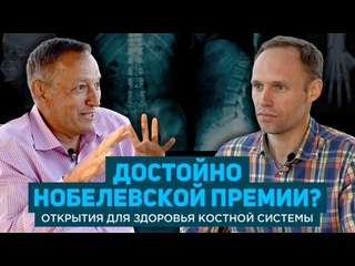 Российское ноу-хау в лечении остеопороза. Интервью с Дмитрием Елистратовым