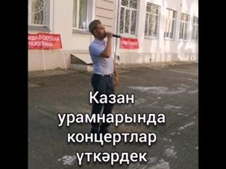 Мурат Гайсин Казан урамнарында концертлар куйган.mp4