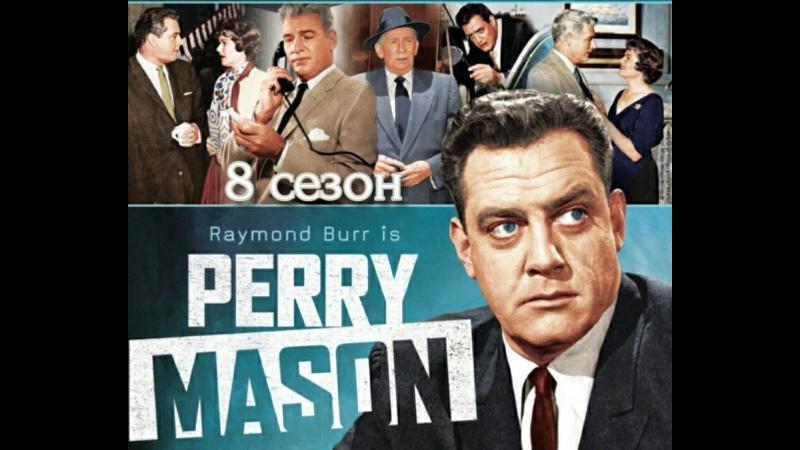 Перри Мэйсон 8 сезон 21 30 серии из 30 детектив США 1964 1965
