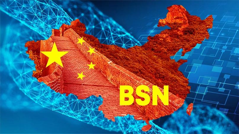 Китайская блокчейн-система BSN