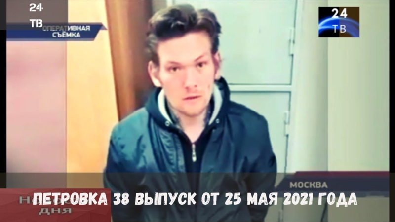 Петровка 38 выпуск от 25 мая 2021 года