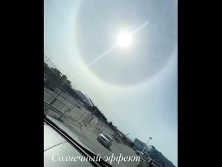 Редкое явление застали жители города Сочи- солнечный эффект #гало 🌞➖А вы когда нибудь видели солнечное гало? #26ессентуки