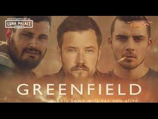 ГРИНФИЛД (2019) GREENFIELD