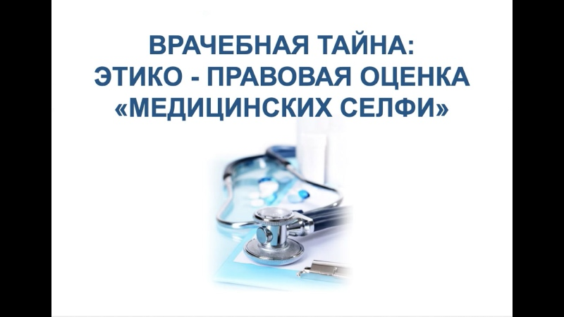 Врачебная тайна и медицинские селфи