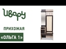 Прихожая Ольга №1 сборка инструкция распаковка видео по сборке Ивар