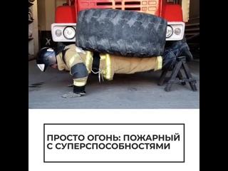 Пожарный с суперспособностями