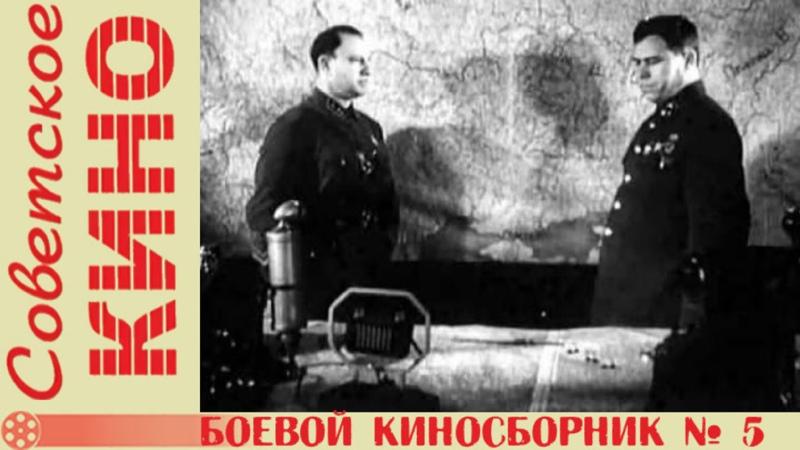 к с Боевой киносборник № 5 1941 год