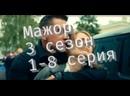 Мажор 3 сезон 1-8 серия