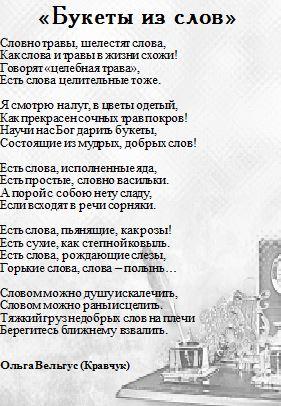 Русский язык. Вчера. Сегодня. Завтра, изображение №4