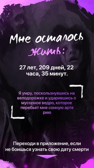 Моя дата смерти