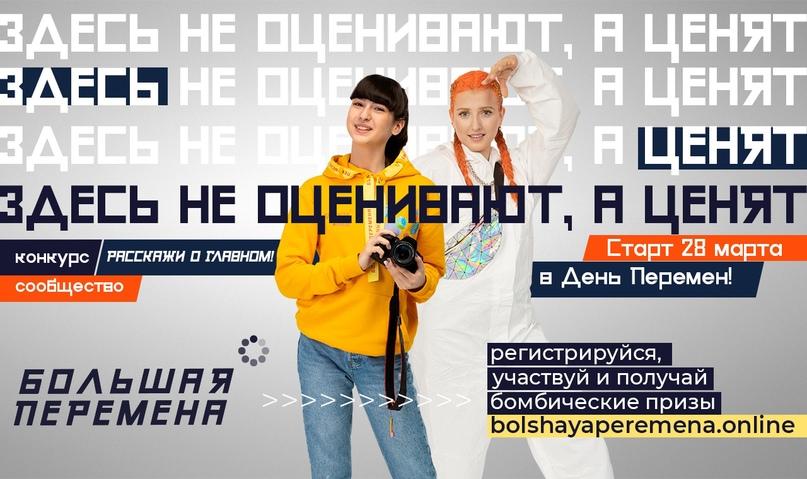 Всероссийский конкурс «Большая перемена»: новый сезон и новые возможности, изображение №4