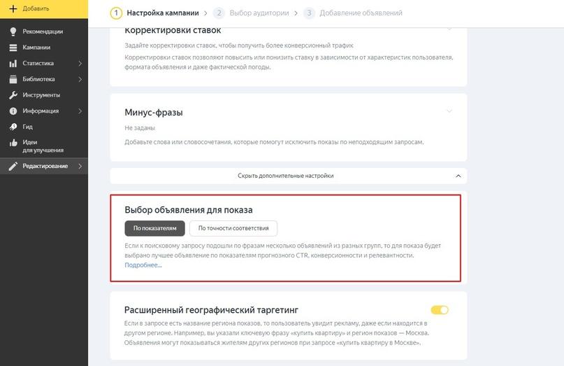 Как теперь в Яндекс.Директ как работать с семантикой, на каких уровнях работает новый принцип подбора и нужна ли кросс-минусовка?, изображение №1