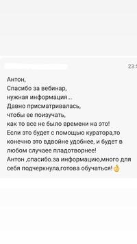 Антон Филиппов фото №43