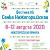 Фестиваль «Семья Нижегородская»