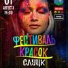 Фестиваль красок Холи! Слуцк 2020!
