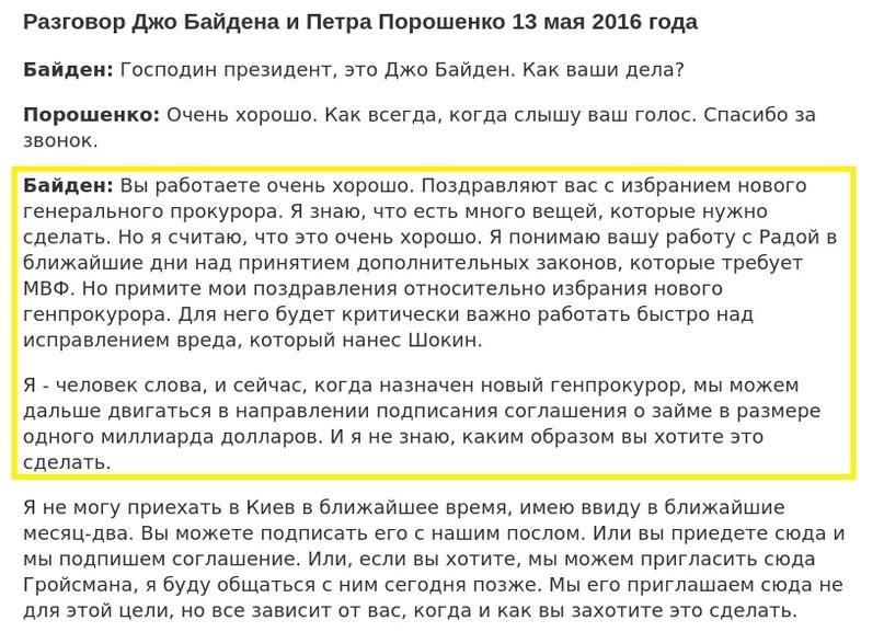 Публикация на сайте украинского издания «Страна» стенограмм переговоров Петра Порошенко с Джозефом Байденом (т.н. «пленки Деркача»)