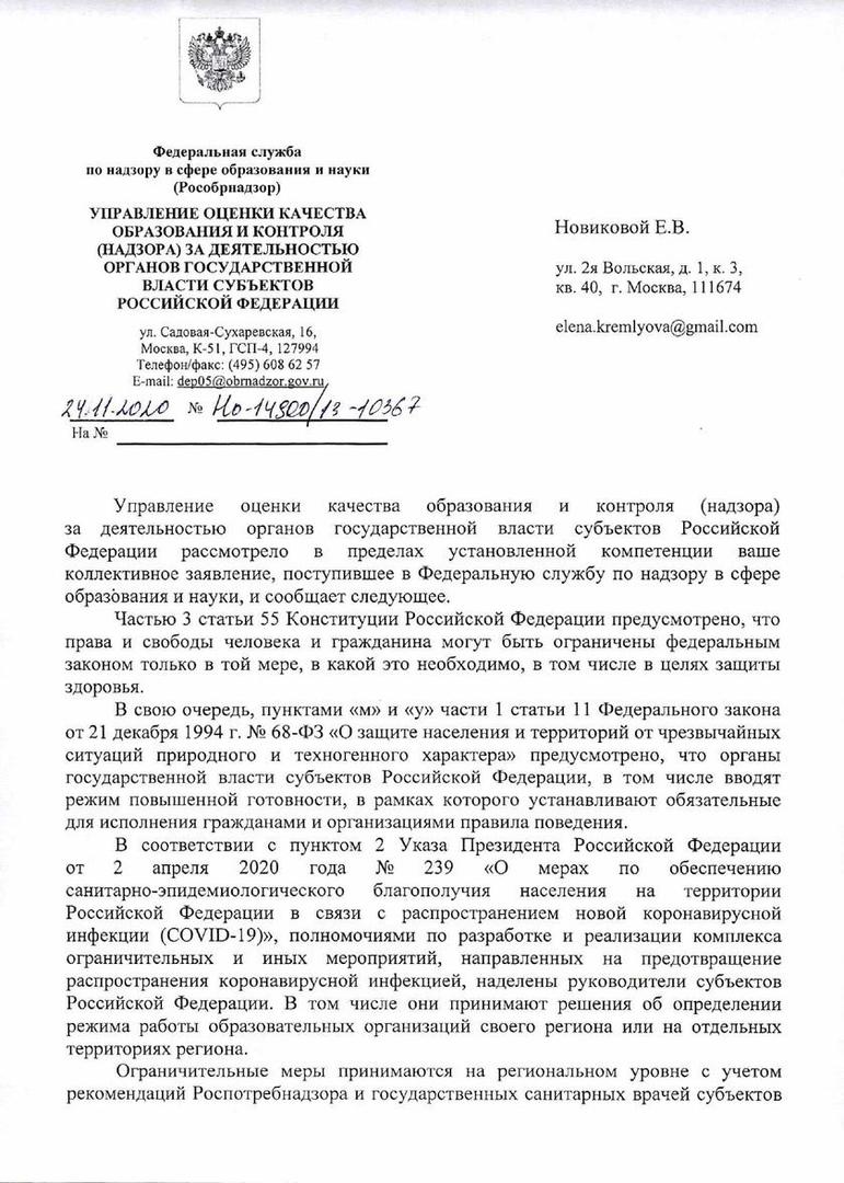 Рособрнадзор сдал родителей лоббистам дистанта, но в атаку на Собянина пошли депутаты, изображение №2