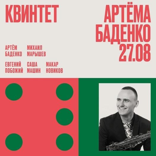 27.08 Квинтет Артёма Баденко на новой сцене Александринского театра!