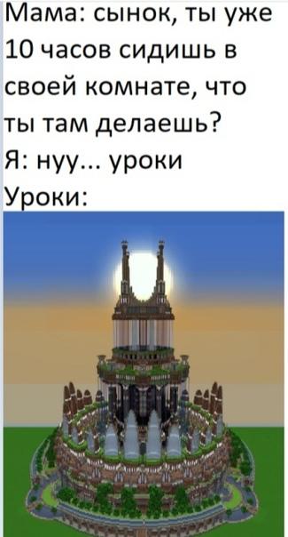 самые крутые постройки в майнкрафте #2
